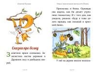 novye-prikljuchenija-malenkogo-jozhika-1