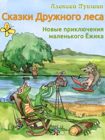 novye-prikljuchenija-malenkogo-jozhika-600