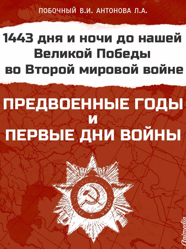 Предвоенные годы и первые дни войны. 1443 дня и ночи до нашей великой победы во Второй Мировой войне