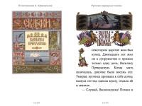 russkije-narodnye-skazki-2