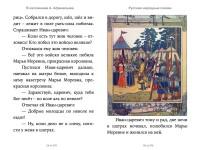 russkije-narodnye-skazki-3