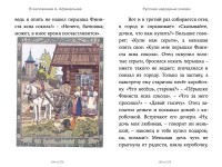 russkije-narodnye-skazki-4