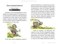 Skazki-Druznogo-lesa-audio-1