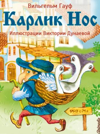 Карлик Нос (иллюстрации В. Дунаевой)