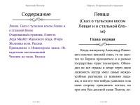levsha-ocharovannyj-strannik-1