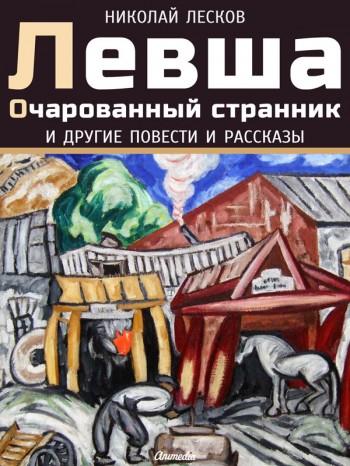 levsha-ocharovannyj-strannik-600
