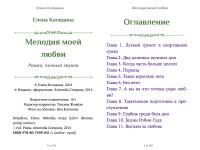 melodija-mojej-ljubvi-4