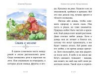 skazki-pro-detej-rodolshenije-4