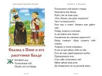 skazki-pushkina-3