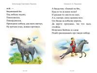 skazki-pushkina-5