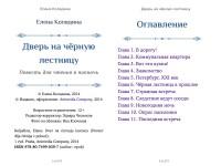 dver-na-chornuju-lestnicu-4