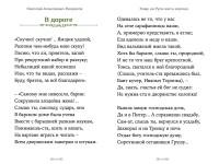 Кому на Руси жить хорошо. Крестьянские дети. Стихотворения Николай Алексеевич Некрасов