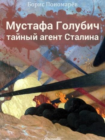 Мустафа Голубич – тайный агент Сталина