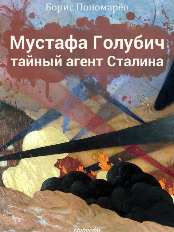 """Мустафа Голубич – тайный агент Сталина"""""""