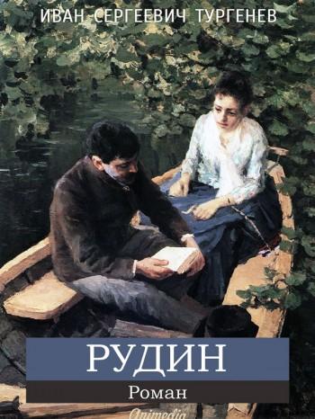 """Роман И. Тургенева """"Рудин"""""""