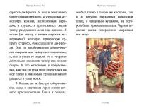 zhutkije-istorii-3