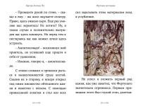 zhutkije-istorii-4