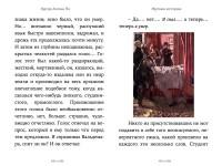 zhutkije-istorii-5