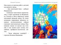neverojatnye-prikljuchenija-moli-i-ejo-druzej-7