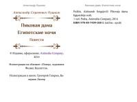 pikovaja-dama-1