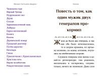 skazki-shchedrina-2