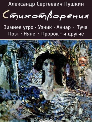 Стихотворения А.С. Пушкина. Электронная книга
