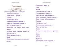 stichotvorenija-esenina-2