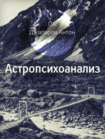 Астропсихоанализ (Антон Джапаров)