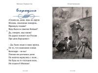 stichotvorenija-lermontova-1