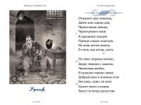 stichotvorenija-lermontova-2