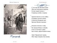 stichotvorenija-lermontova-5