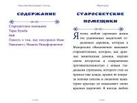 mirgorod-1