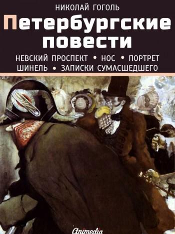 Петербургские повести. Николай Гоголь. Электронна книга