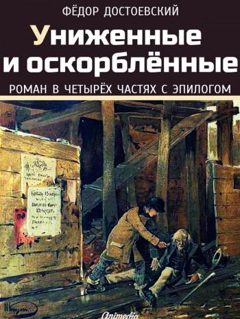 Униженные и оскорбленные. Достоевский. Электронная книга