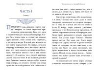 Достоевский, Фёдор: Униженные и оскорблённые. Animedia Company, 2015