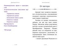 Астротеология (Джапаров Антон)