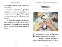 Журавлева, Дарья: Истории про Художника и Кота. Animedia Company, 2014