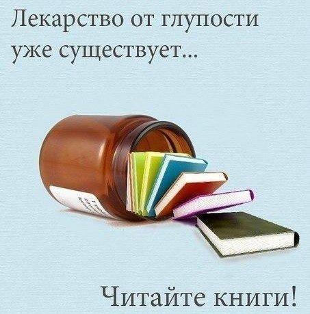 Лекарство от глупости уже существует.. Читайте книги!