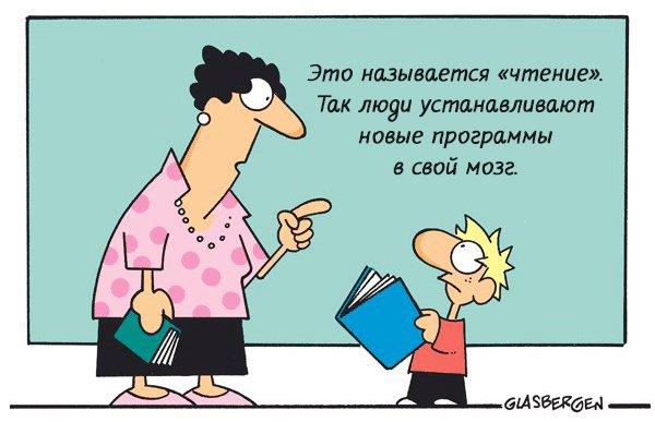 Чтение - это когда люди устанавливают новые программы в мозг