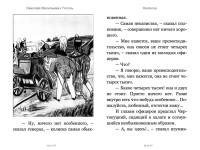 Гоголь, Николай Васильевич: Коляска. Animedia Company, 2015
