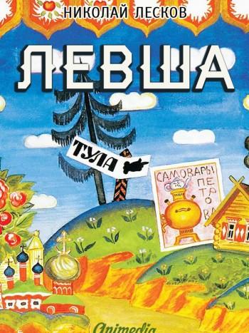 Лесков, Николай Семёнычев: Левша. Animedia Company, 2015