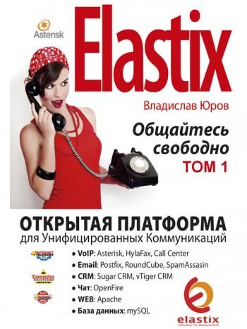 Юров, Владислав: Elastix - общайтесь свободно (epub: Том 1). Animedia Company, 2015