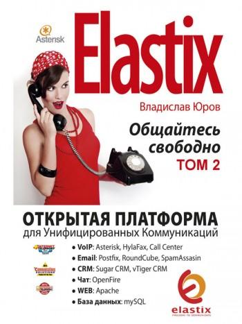 Юров, Владислав: Elastix - общайтесь свободно (epub: Том 2). Animedia Company, 2015