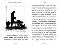 Тургенев, Иван Сергеевич: Муму. Animedia Company, 2015