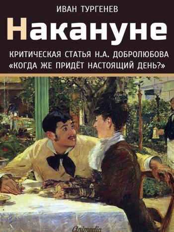 Тургенев, Иван Сергеевич: Накануне. Animedia Company, 2015