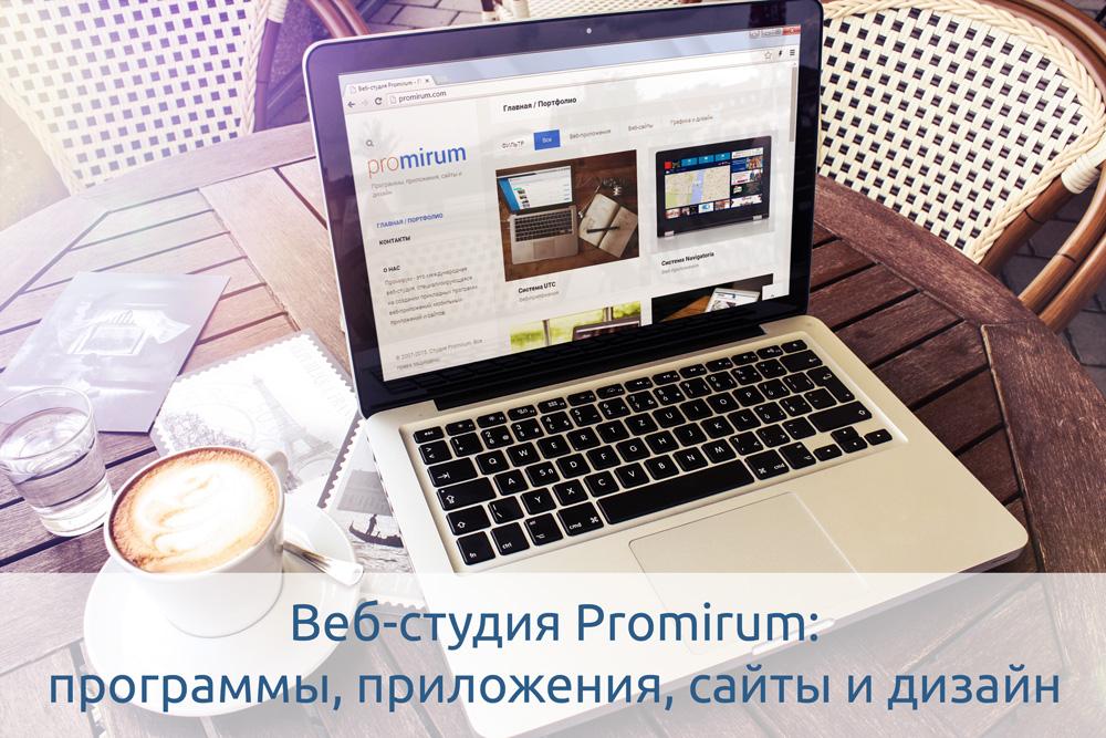 promirum-homepage-1000
