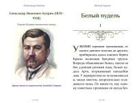 Куприн, Александр Иванович: Белый пудель. Animedia Company, 2015