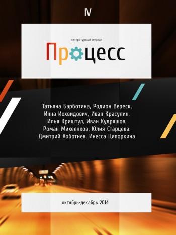 """Литературный журнал """"Процесс"""" № 4 (6) 2014 (октябрь-декабрь)"""