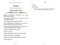 Чехов, Антон Павлович: Чайка. Animedia Company, 2015