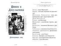 romeo-i-dzuljetta-1
